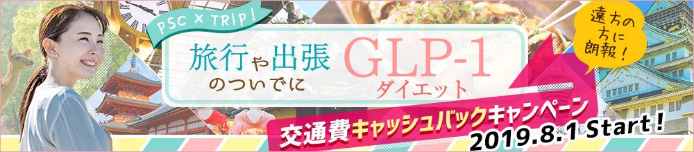 大阪梅田プライベートスキンクリニック 対象地域にお住まいの方で対象となるGLP-1ダイエット2ヶ月コース以上をご契約いただくと交通費をキャッシュバックさせていただきます