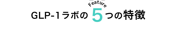 GLP-1ラボの5つの特徴