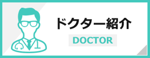GLP-1ダイエットのドクター紹介