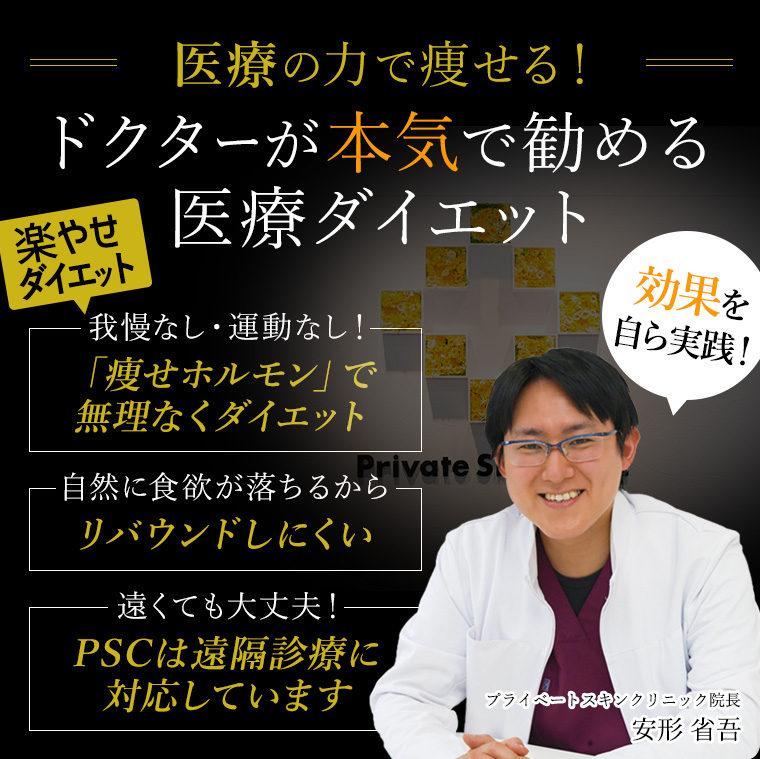 楽やせダイエット ドクター紹介